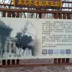 Yuwangting Museum User Photo
