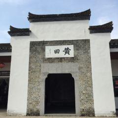 Xiang Shan Fangkongdong Junshi Zhihui Center User Photo