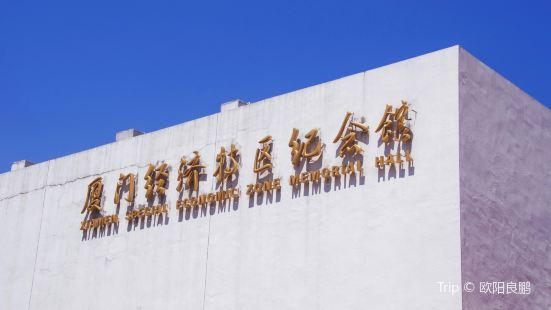 Xiamen Special Economic Zone Memorial Hall