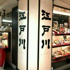 江戶川(京都站店)用戶圖片