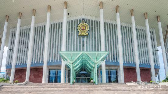 Bandaranaike Memorial International Convention Hall