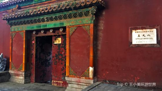 Beijing Royal Archives