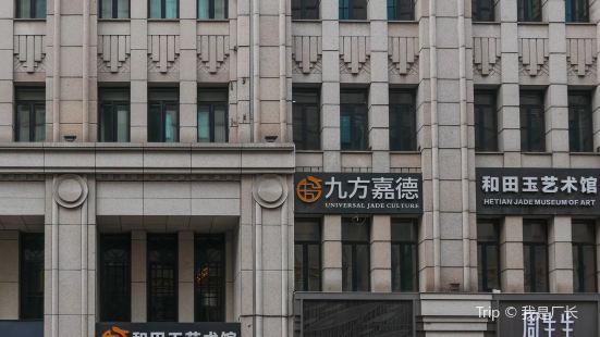 和田玉藝術館