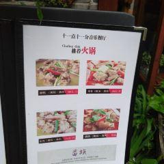 十一點十一分餐廳用戶圖片
