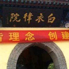 Baiyi Buddhist Convent User Photo