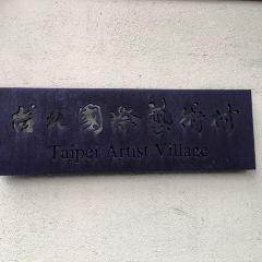 台北國際藝術村用戶圖片