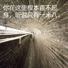 Bozhou Ancient Tunnel User Photo