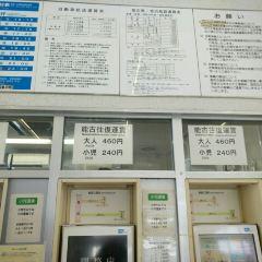 노코노시마 여행 사진