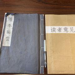 杭州圖書館佛學分館張用戶圖片