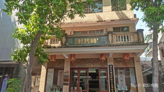 潮州市頤陶軒潮州窯博物館