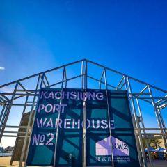 Kaohsiung Port Warehouse No. 2 User Photo