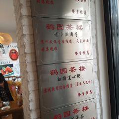 He Yuan Tea House User Photo