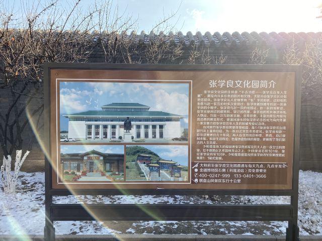 장스솨이푸 박물관(장씨수부 박물관)