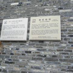 Lin's Former Residence User Photo