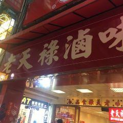 Lau Tien Lu Lu-Wei User Photo