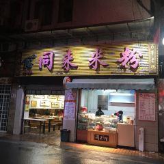 Tong Lai Guan Rice Noodles User Photo