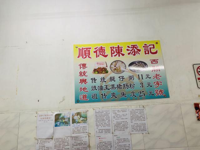 陳添記(十五甫三巷店)