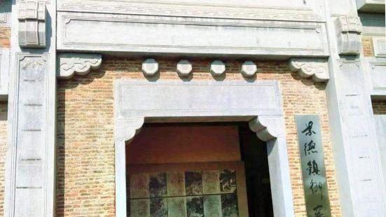 民窯遺址博物館