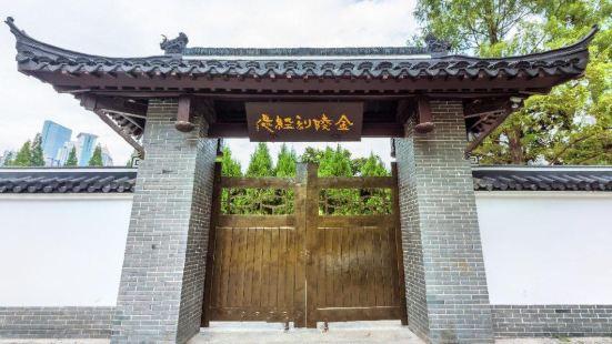 Jinling Kejingchu