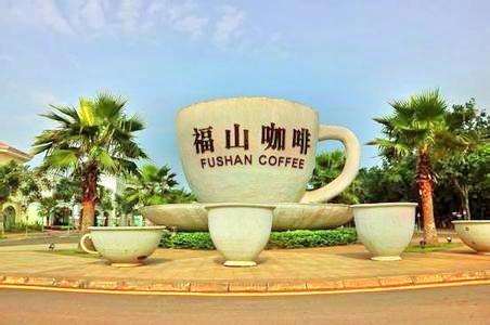 Fushan Coffee Culture Town