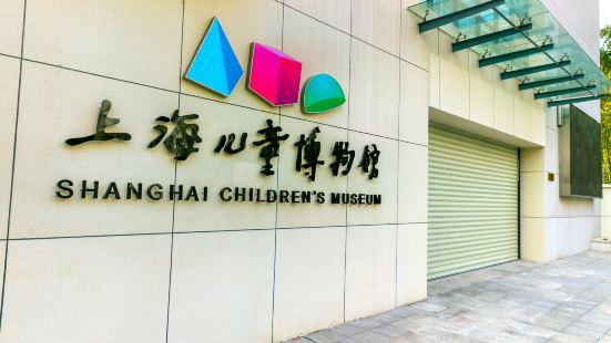 상하이(상해) 어린이 박물관
