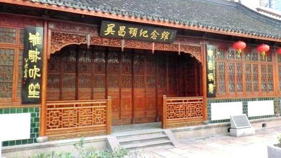 吳昌碩紀念館
