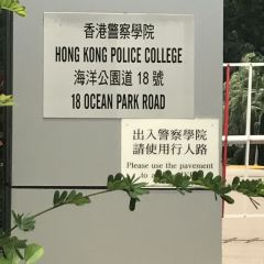 香港員警訓練學院用戶圖片