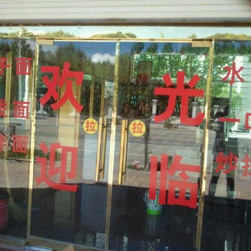 拉孜老陝飯莊