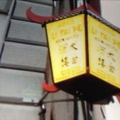 Li Tai Pe用戶圖片