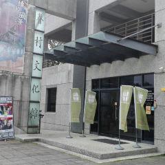 眷村文化館用戶圖片