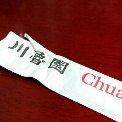 Chuan Lu Garden用戶圖片