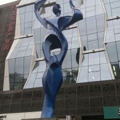 楚天181文化創意產業園用戶圖片