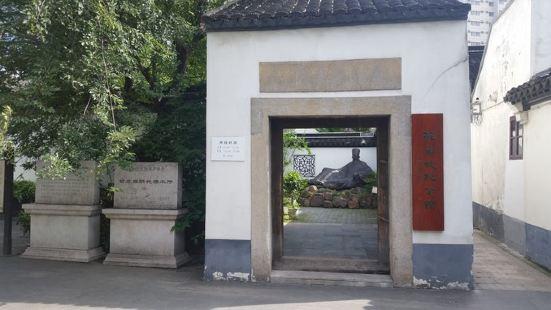 Hanlinyuan Relic Site