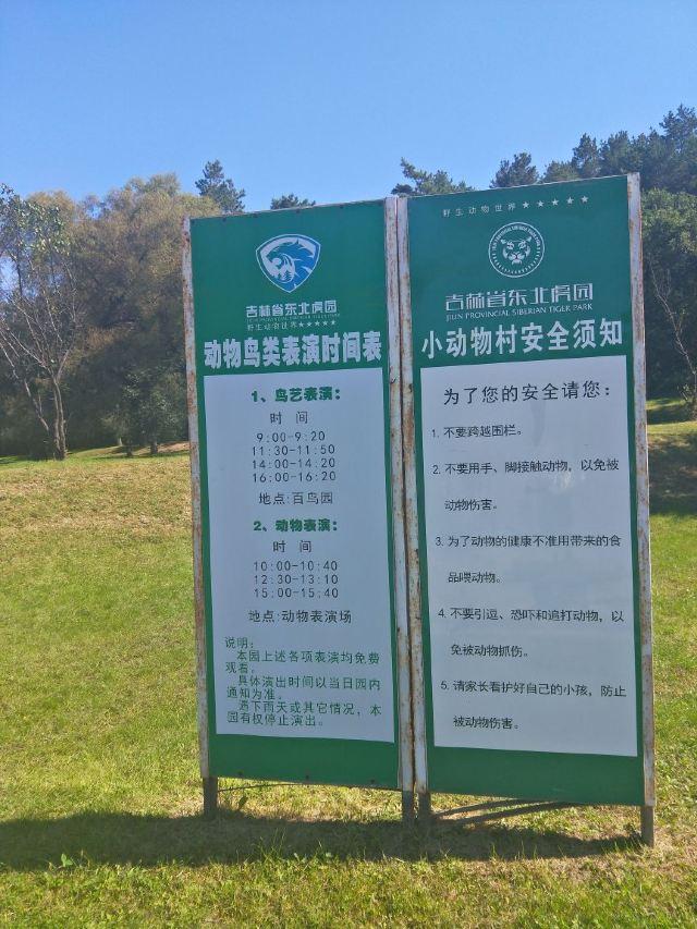동북호랑이공원