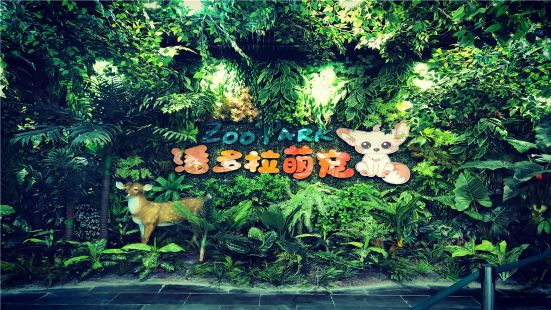 Panduola Mengchong Amusement Park