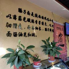 老陝飯莊(珠峰東路一分店)用戶圖片
