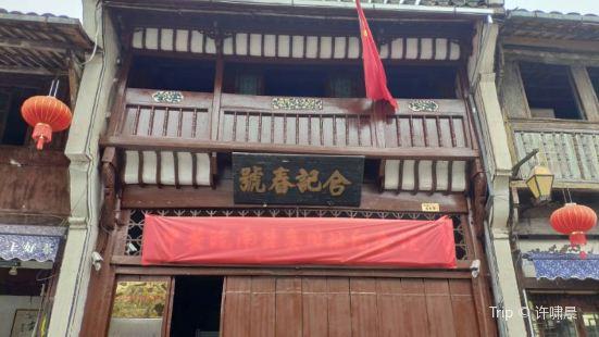 中共皖南特委舊址