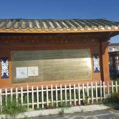 Gesa'er Wenhua Museum User Photo