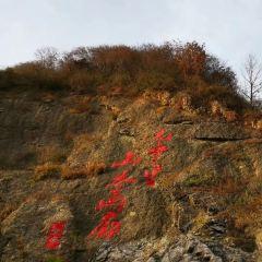 大別山地質公園用戶圖片