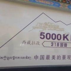 318國道5000公里紀念碑用戶圖片