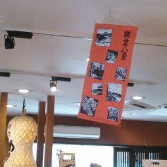 鐮倉豆之屋張用戶圖片