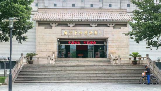 Su Zhou Revolutionary Museum