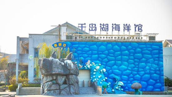 千島湖海洋館