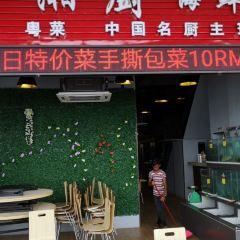 湘廚海鮮樓用戶圖片