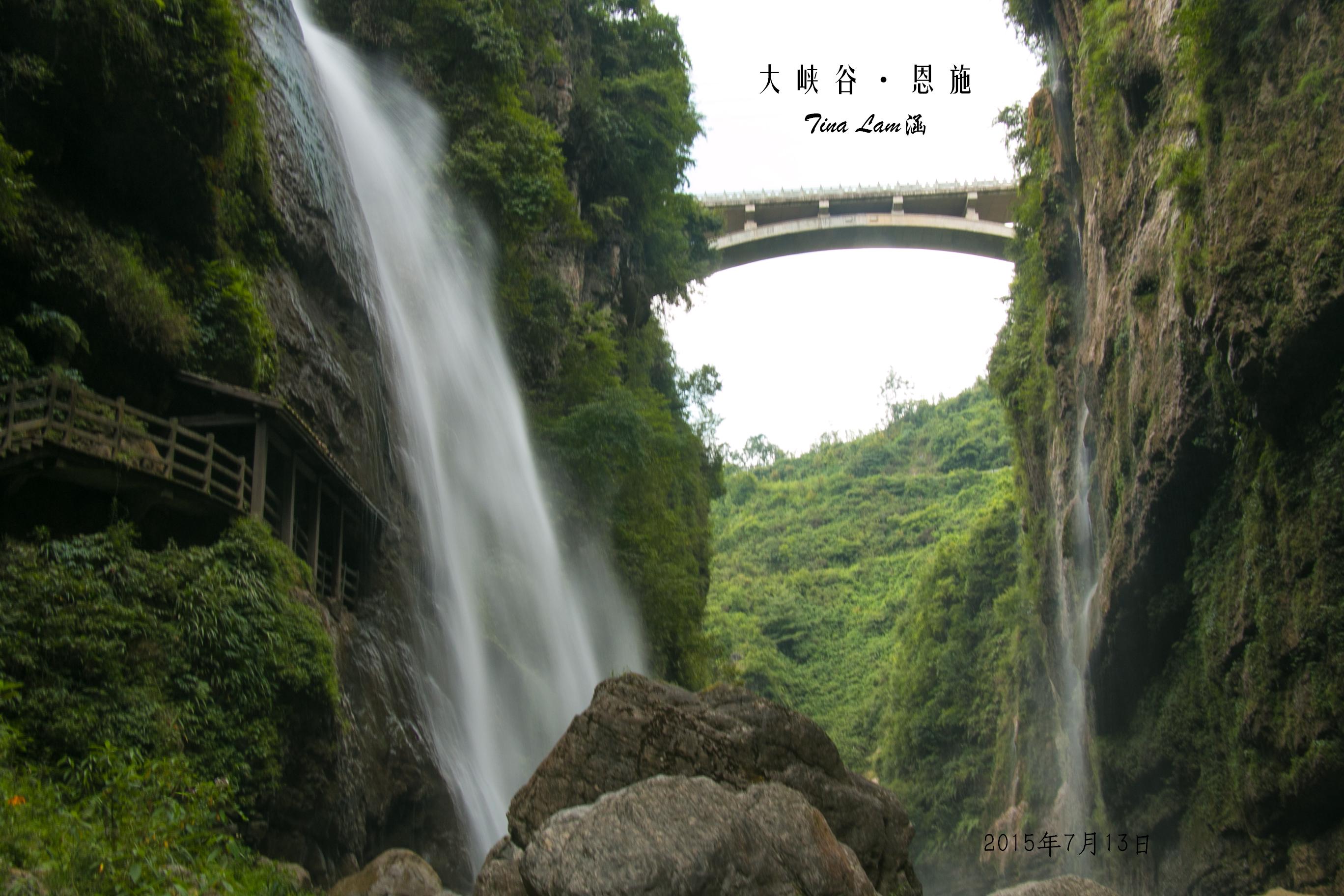 Yunlong Waterfall