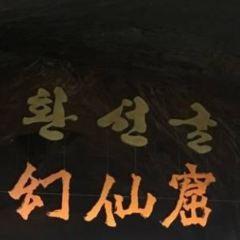 Hwanseongul Cave User Photo