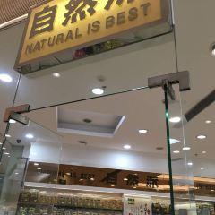 自然派(電視塔店)張用戶圖片