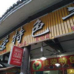 佳榮特色牛肉館用戶圖片