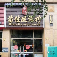 Miao Jia Suan Tang Fen ( Zheng Heng Dian ) User Photo