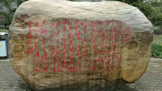 毛澤東同志青年雕塑公園